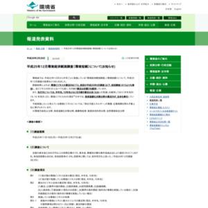 平成25年12月環境経済観測調査(環境短観)