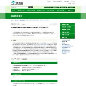 生物多様性条約第5回国別報告書