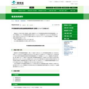 甲状腺結節性疾患追跡調査事業結果(速報)