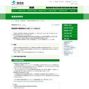 環境産業市場規模推計 2012年版