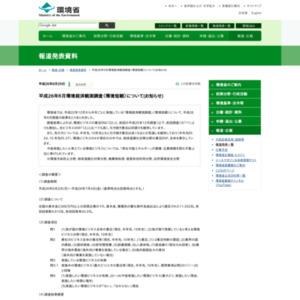 平成26年6月環境経済観測調査(環境短観)
