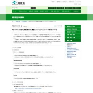 日本人における化学物質のばく露量について