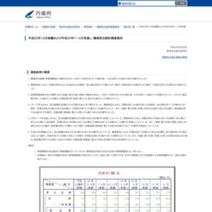 機械受注統計調査報告(平成23年12月実績および平成24年1~3月見通し)