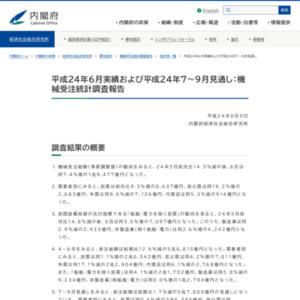機械受注統計調査報告(平成24年6月実績および平成24年7~9月見通し)
