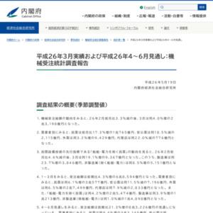 機械受注統計調査報告(平成26年3月実績および平成26年4~6月見通し)