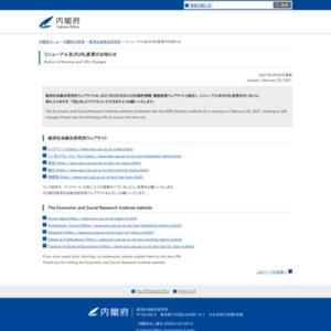ESRI Discussion Paper Series No.314 「短期日本経済マクロ計量モデル(2015年版)の構造と乗数分析」