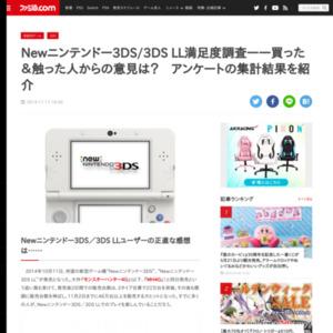 Newニンテンドー3DS/3DS LL満足度調査