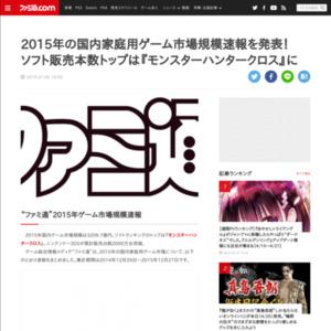 """""""ファミ通""""2015年ゲーム市場規模速報"""