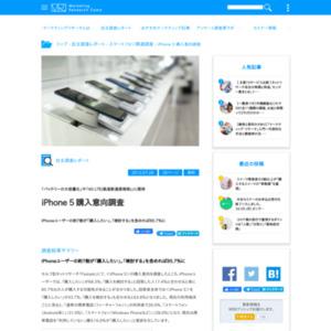 iPhone 5 購入意向調査