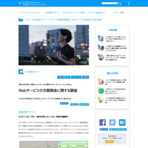 Webサービスの月額課金に関する調査