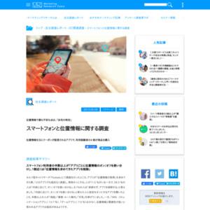 スマートフォンと位置情報に関する調査