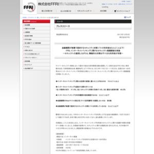インターネットバンキングに関するセキュリティ意識調査