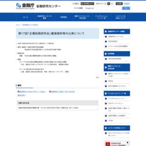 日本企業と機関投資家との対話の現状と課題