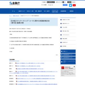 日本版スチュワードシップ・コードに関する有識者検討会(第4回)配付資料
