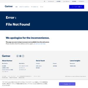 2011年以降にIT部門およびユーザーへ影響を与える重要な展望 『Gartner Predicts 2011』