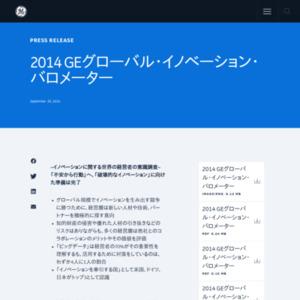2014年GEグローバル・イノべ―ション・バロメーター