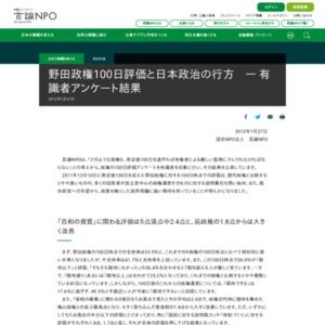 野田政権100日評価と日本政治の行方 ― 有識者アンケート結果