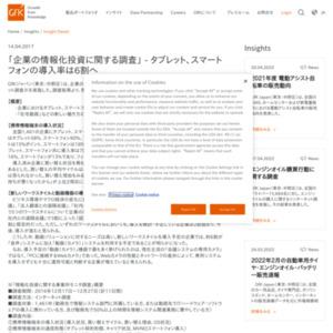 企業の情報化投資に関する調査