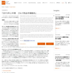 2015年 タブレット端末の利用実態調査