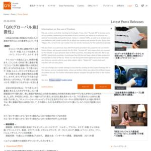 GfKグローバル意識調査:常に連絡が取れることの重要性