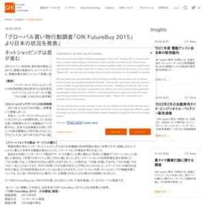 グローバル買い物行動調査「GfK FutureBuy 2015」より日本の状況