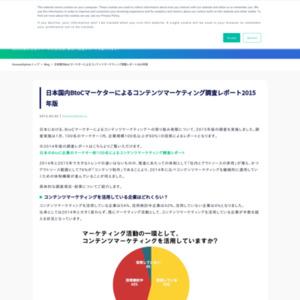 日本国内BtoCマーケターによるコンテンツマーケティング調査レポート2015年版