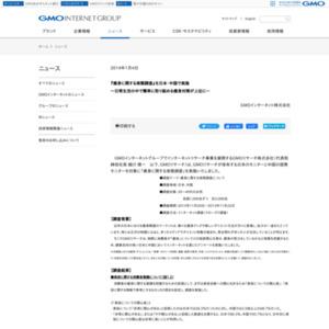 日本・中国 痩身に関する実態調査