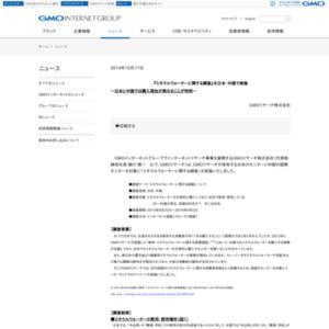 日本・中国『ミネラルウォーターに関する調査』