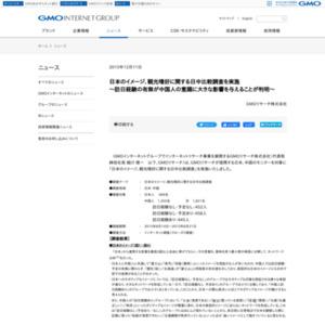 日本のイメージ、観光嗜好に関する日中比較調査