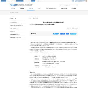 Webサイトの多言語化に関する調査
