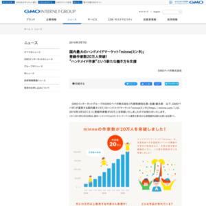 インフォグラフィックス 国内最大のハンドメイドマーケット「minne」登録作家数20万人突破!