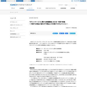 日本・中国「ポイントサービスに関する実態調査」