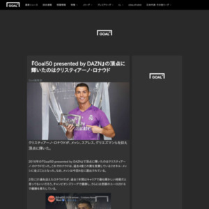 Goal50 presented by DAZN