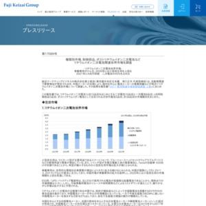 リチウムイオン二次電池関連世界市場を調査