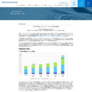 次世代物流システム・サービスの市場を調査