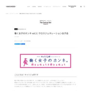 働く女子のホンネ vo.3 / クロスジェネレーション女子会