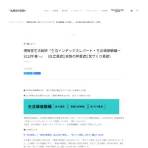 生活インデックスレポート・生活価値観編~2013年春~
