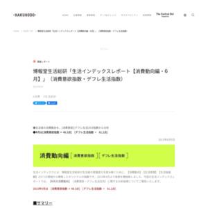 生活インデックスレポート【消費動向編・2013年6月】