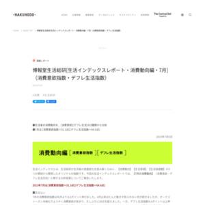 生活インデックスレポート・消費動向編・2013年7月