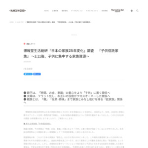 「日本の家族25年変化」調査