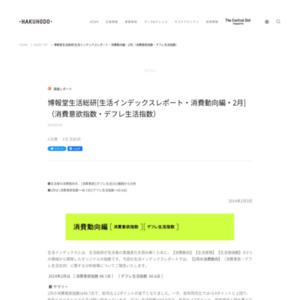 [生活インデックスレポート・消費動向編・2014年2月](消費意欲指数・デフレ生活指数)