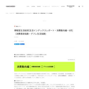 [生活インデックスレポート・消費動向編・2014年8月](消費意欲指数・デフレ生活指数)
