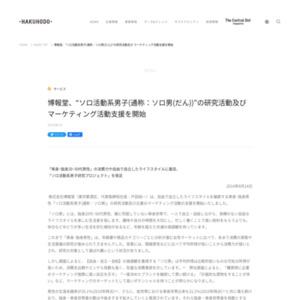 「ソロ男」クラスター分析
