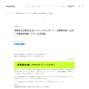 [生活インデックスレポート・消費動向編・2014年12月](消費意欲指数・デフレ生活指数)
