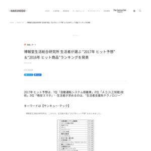 """生活者が選ぶ """"2017年 ヒット予想"""" &""""2016年 ヒット商品""""ランキング"""