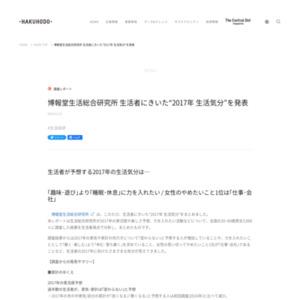 """生活者にきいた""""2017年 生活気分"""""""
