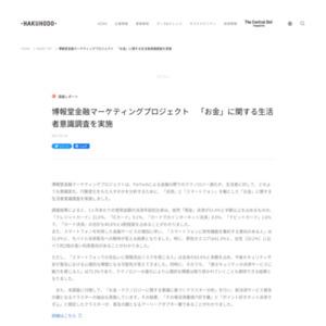 「決済」と「スマートフォン」を軸とした「お金」に関する生活者意識調査