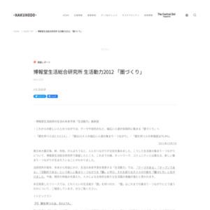 博報堂生活総合研究所 生活動力2012 「圏づくり」