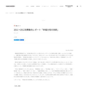 2011→2012消費動向レポート「幸福分母の改新」