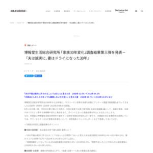 博報堂生活総合研究所 「家族30年変化」調査結果第三弾を発表